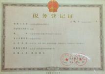 世迈腾企业税务登记证