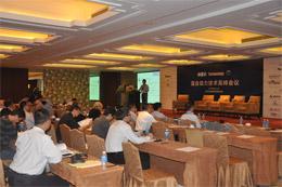 HEV混合动力技术高峰会议现场