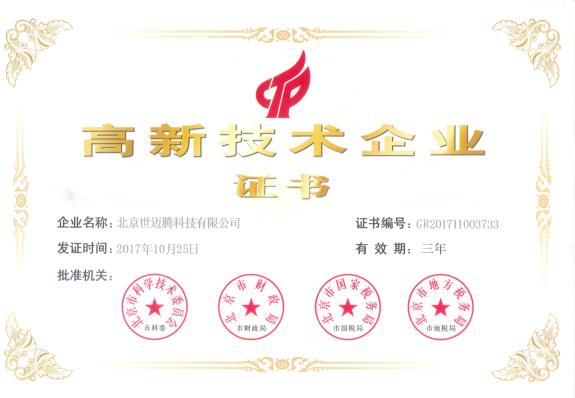 世迈腾高新技术企业证书